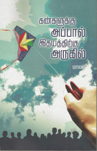 KAIA COVER