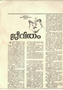 Malayalam - scan - 1